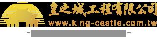 皇之城工程有限公司 Logo