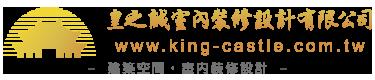 皇之誠室內裝修設計有限公司 Logo